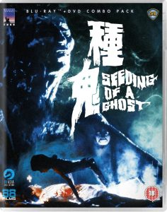 Seeding of a Ghost Blu-Ray