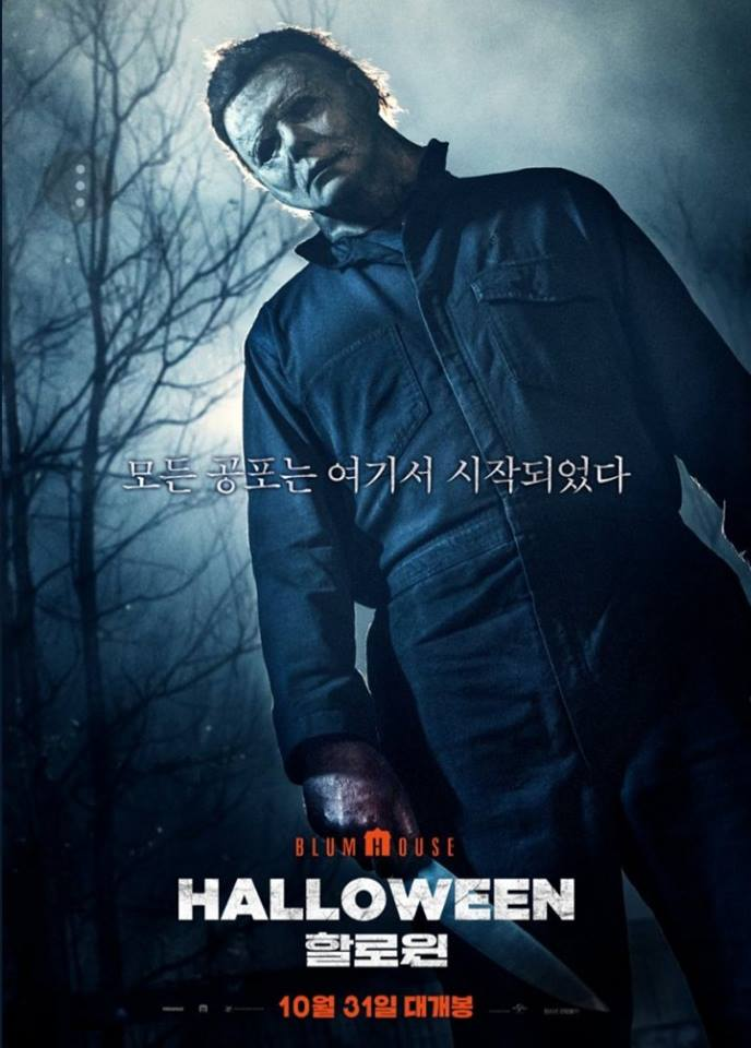 International Halloween 2018 Poster
